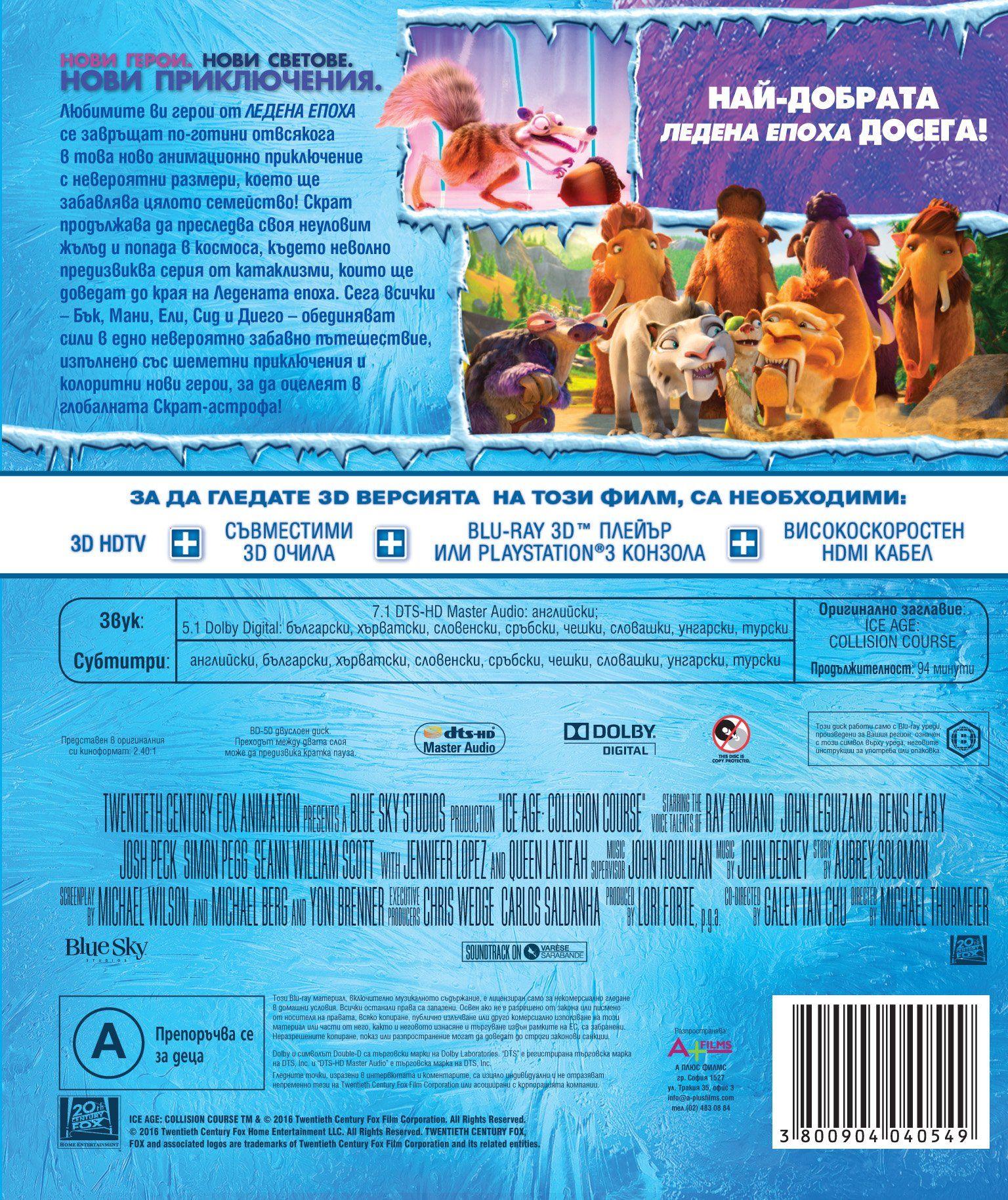 Ледена епоха: Големият сблъсък 3D (Blu-Ray) - 3