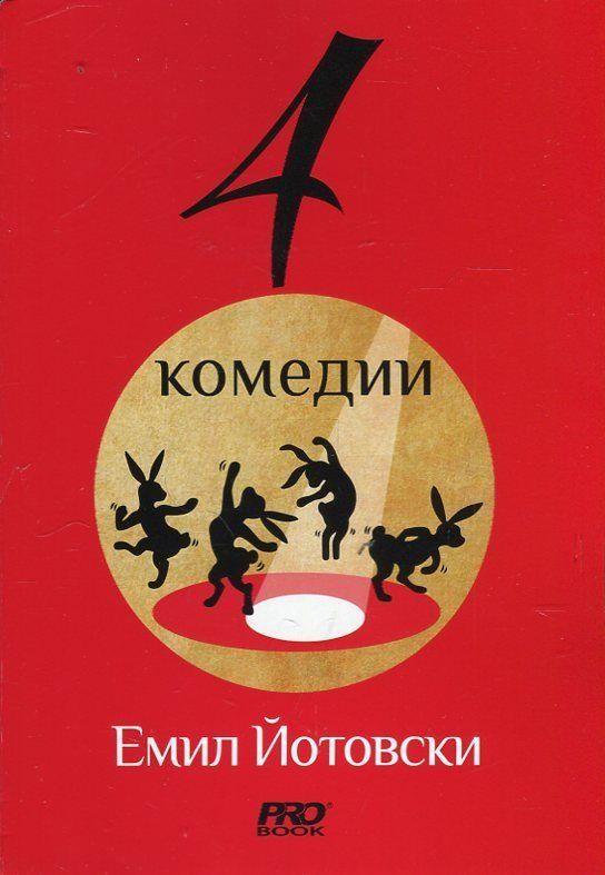 4 комедии от Емил Йотовски - 1