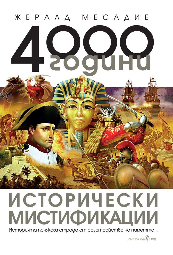 4000 години исторически мистификации - 1