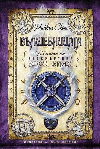 Вълшебницата (Тайните на безсмъртния Никола Фламел 3) - 1