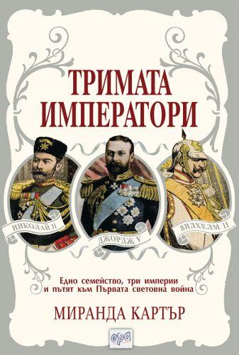 Тримата императори - 1