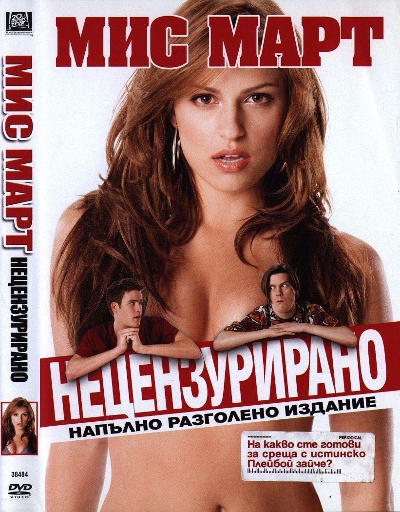Мис Март (DVD) - 1