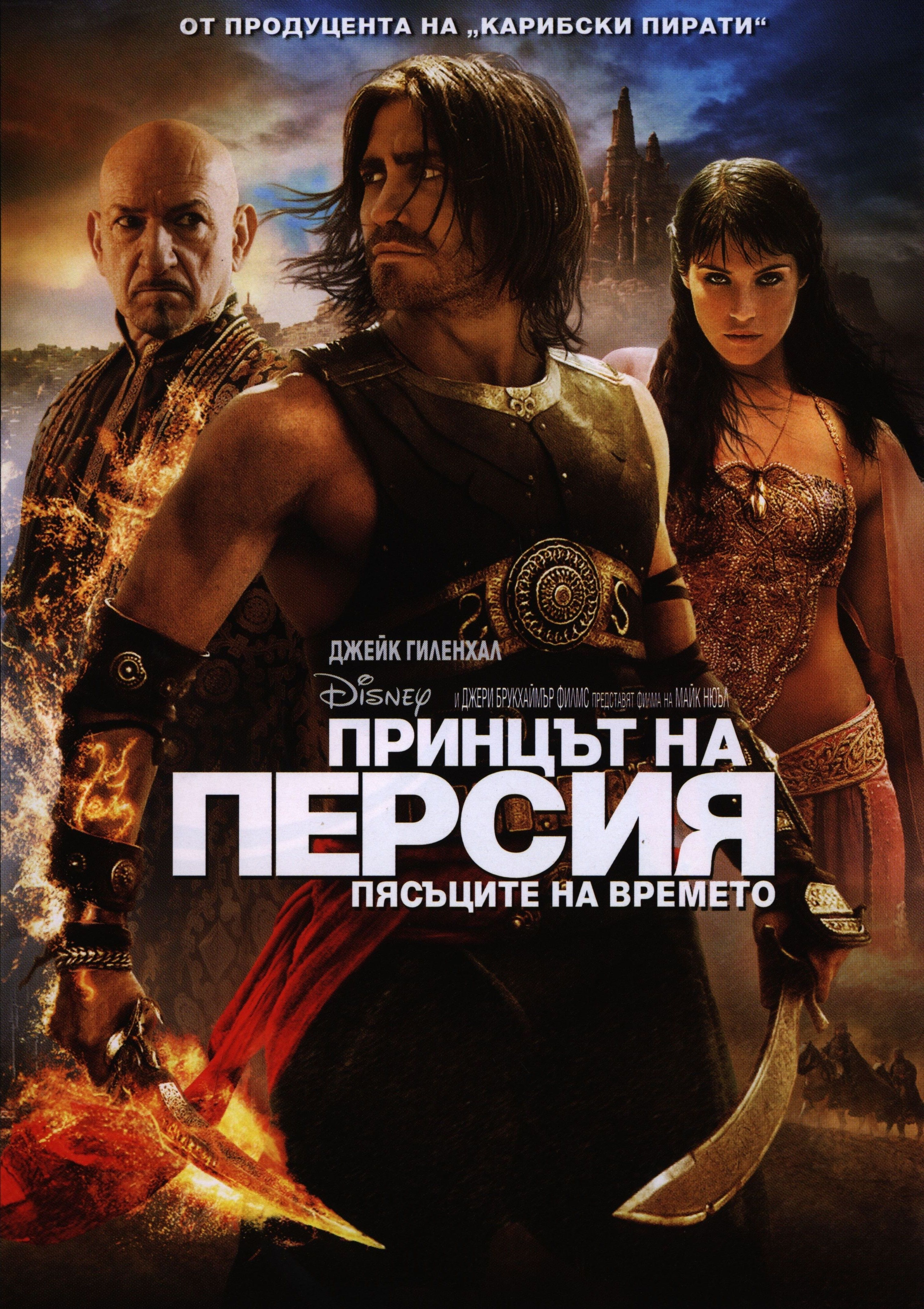 Принцът на Персия: Пясъците на времето (DVD) - 1
