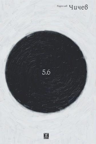 5-6-zhanet-45 - 1