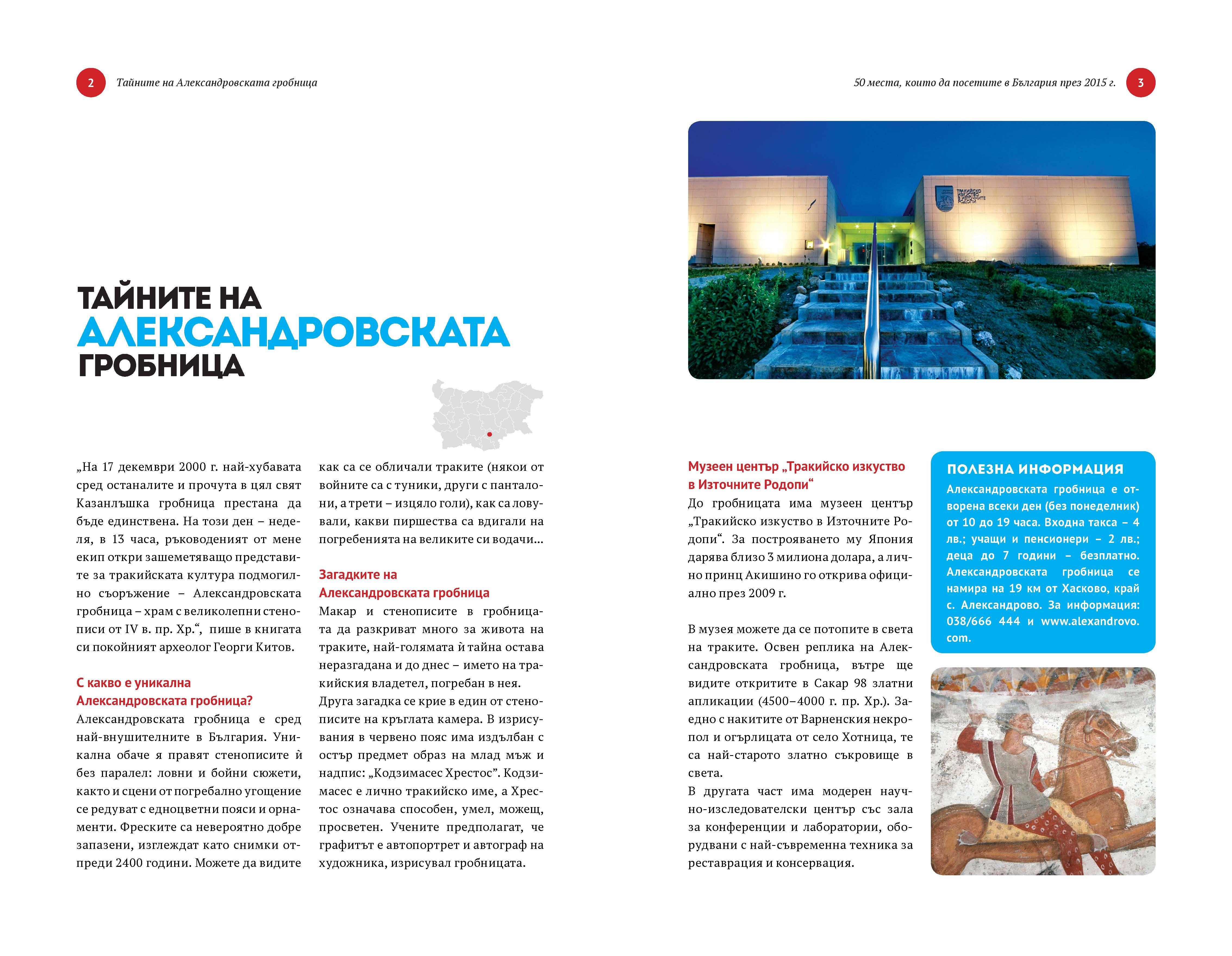 50 места, които да посетите в България през 2015 г. - 4