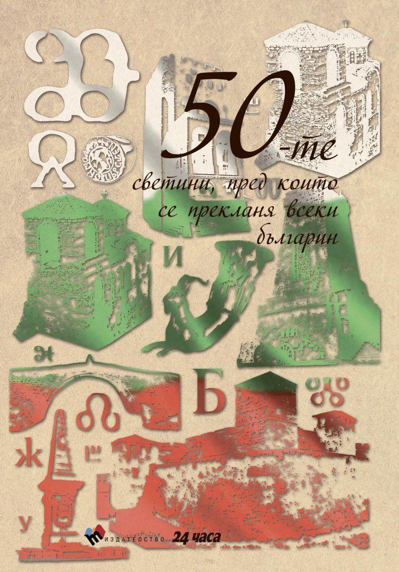 50-те светини, пред които се прекланя всеки българин (меки корици) - 1