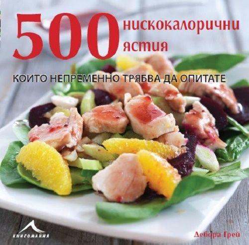 500 нискокалорични ястия, които непременно трябва да опитате - 1