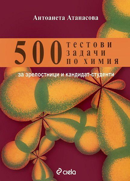 500 тестови задачи по химия за зрелостници и кандидат-студенти - 1