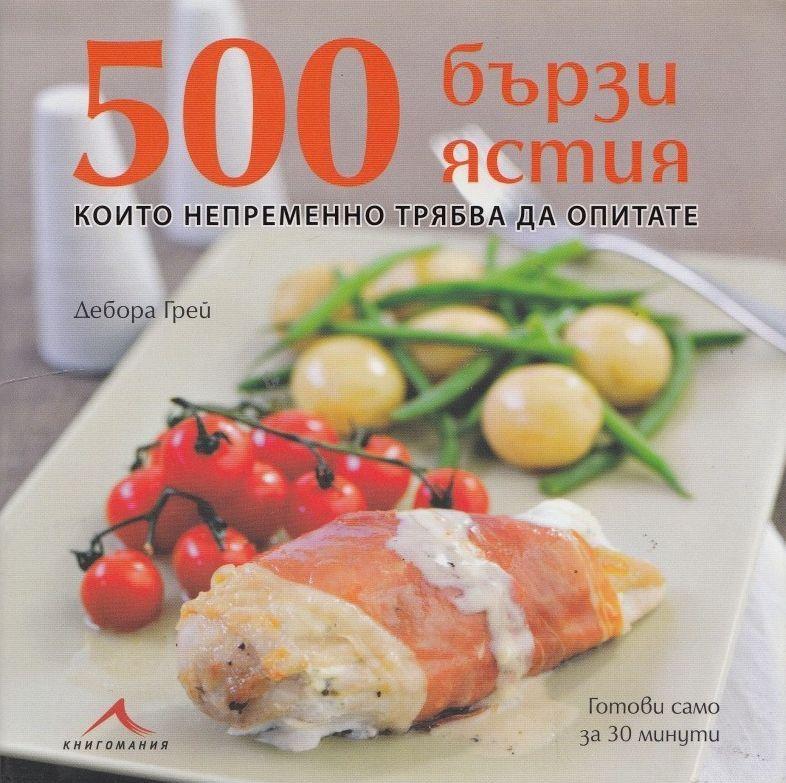 500 бързи ястия - 1