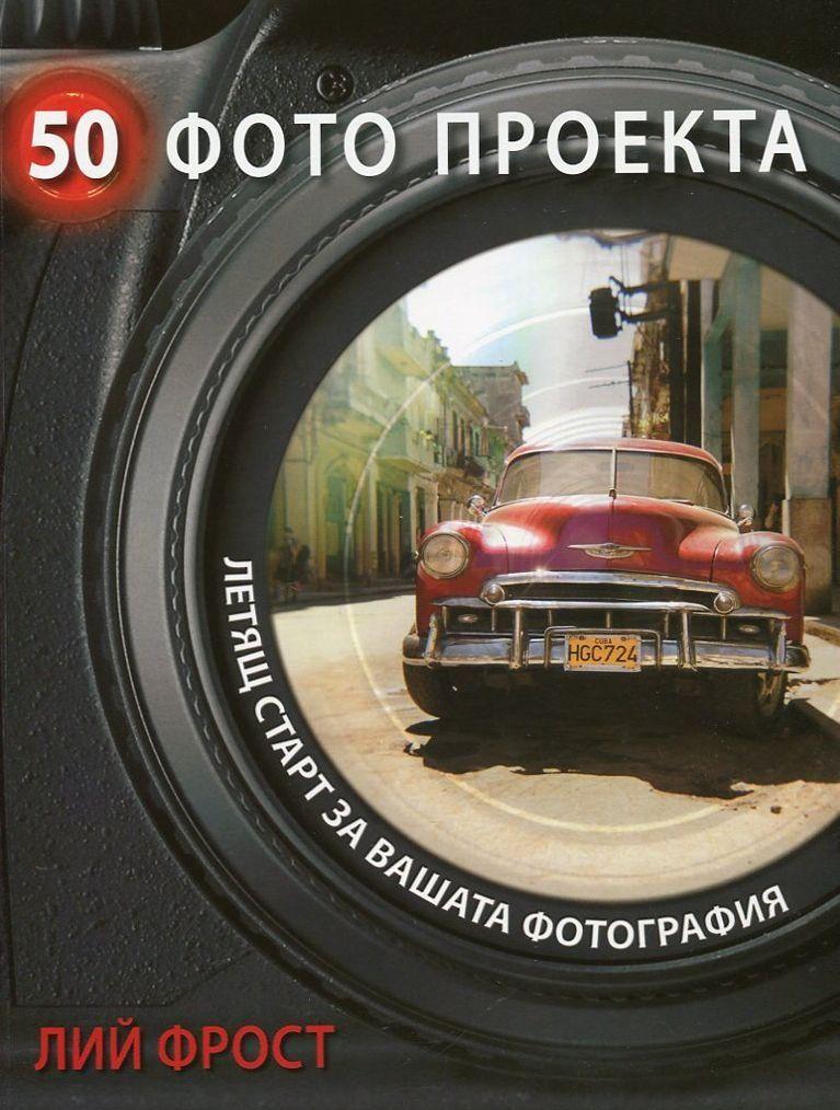 50-foto-proekta - 1