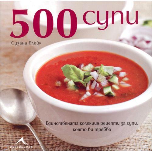 500 супи (твърди корици) - 1