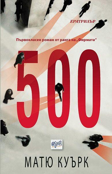 500 - 1
