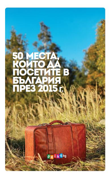 50 места, които да посетите в България през 2015 г. - 1