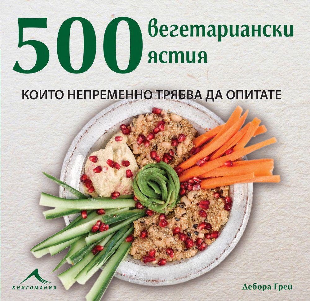 500 вегетариански ястия, които непременно трябва да опитате - 1