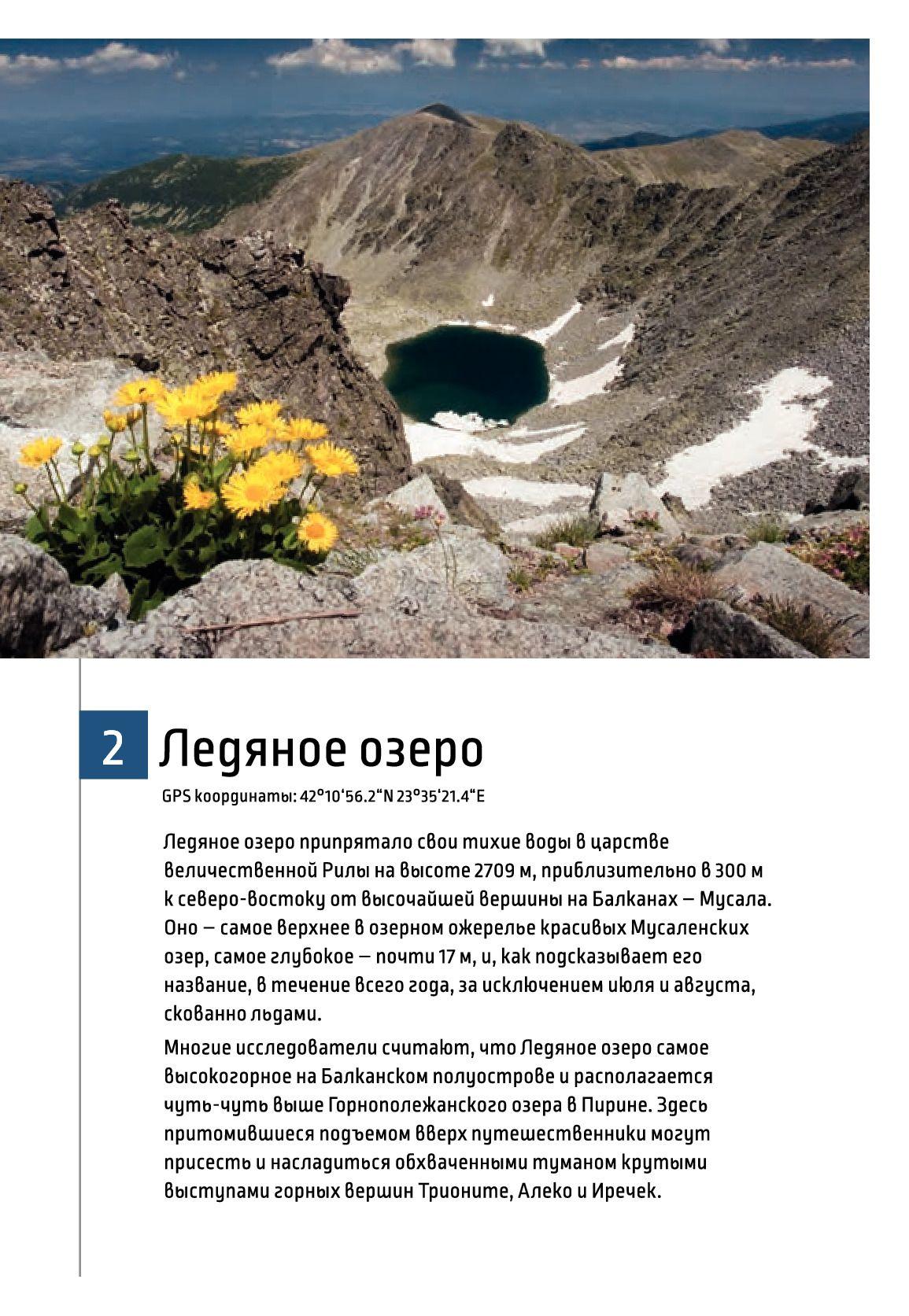51 сказочный высокогорный уголок Болгарии (+ GPS координаты) - 3