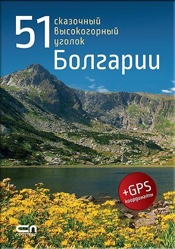 51 сказочный высокогорный уголок Болгарии (+ GPS координаты) - 1