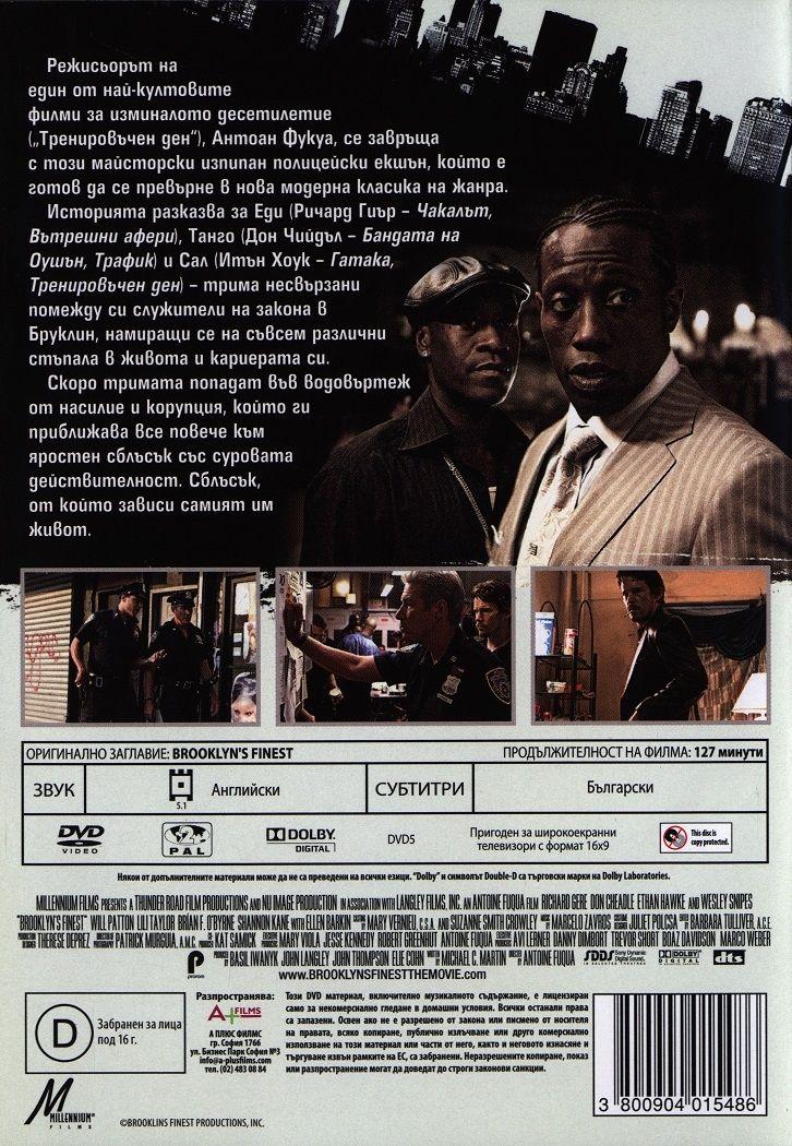 Бруклинските стражи (DVD) - 3