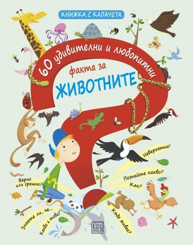 60 удивителни и любопитни факта за животните - 1