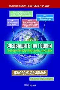 Следващите 100 години - 1
