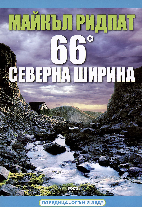 66 градуса северна ширина - 1