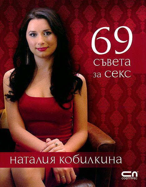69 съвета за секс - 1