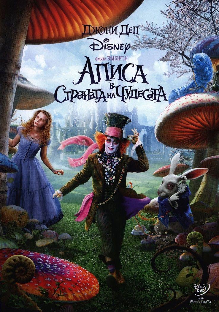 Алиса в Страната на чудесата (2010) (DVD) - 1