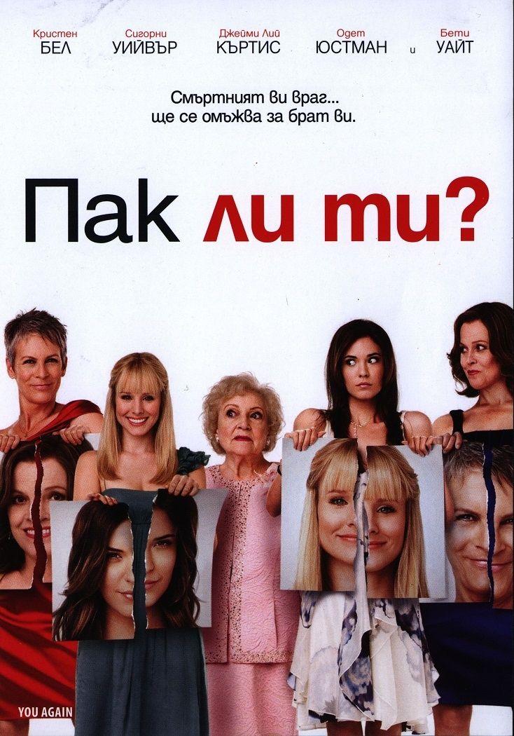 Пак ли ти (DVD) - 1
