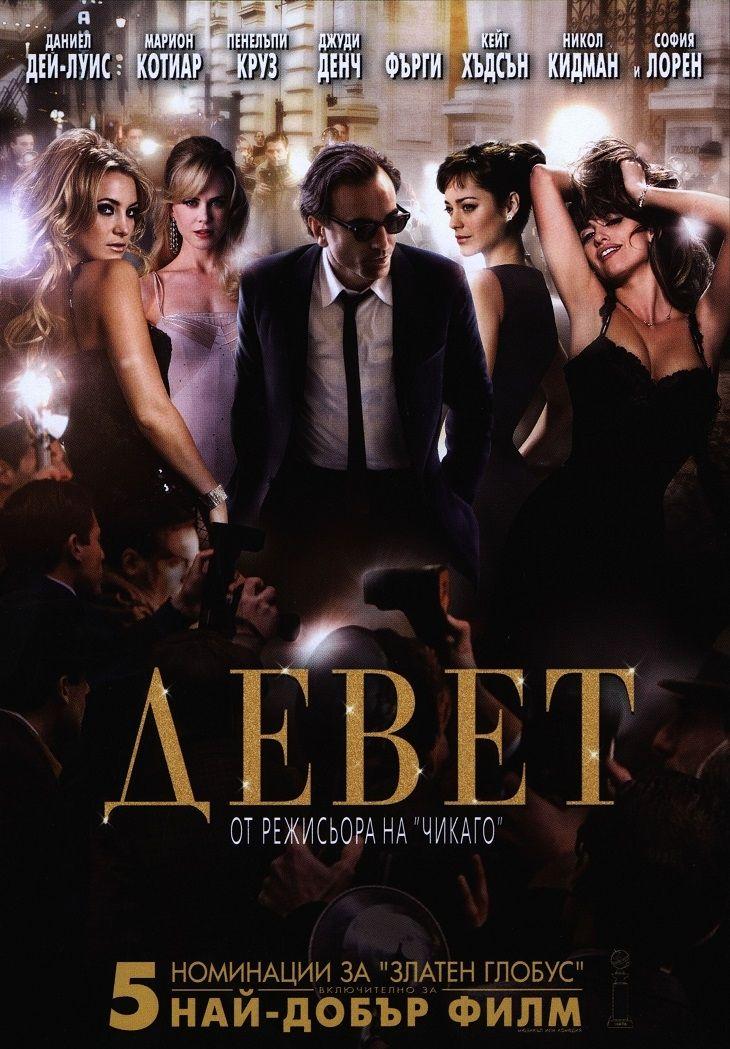 Девет (DVD) - 1