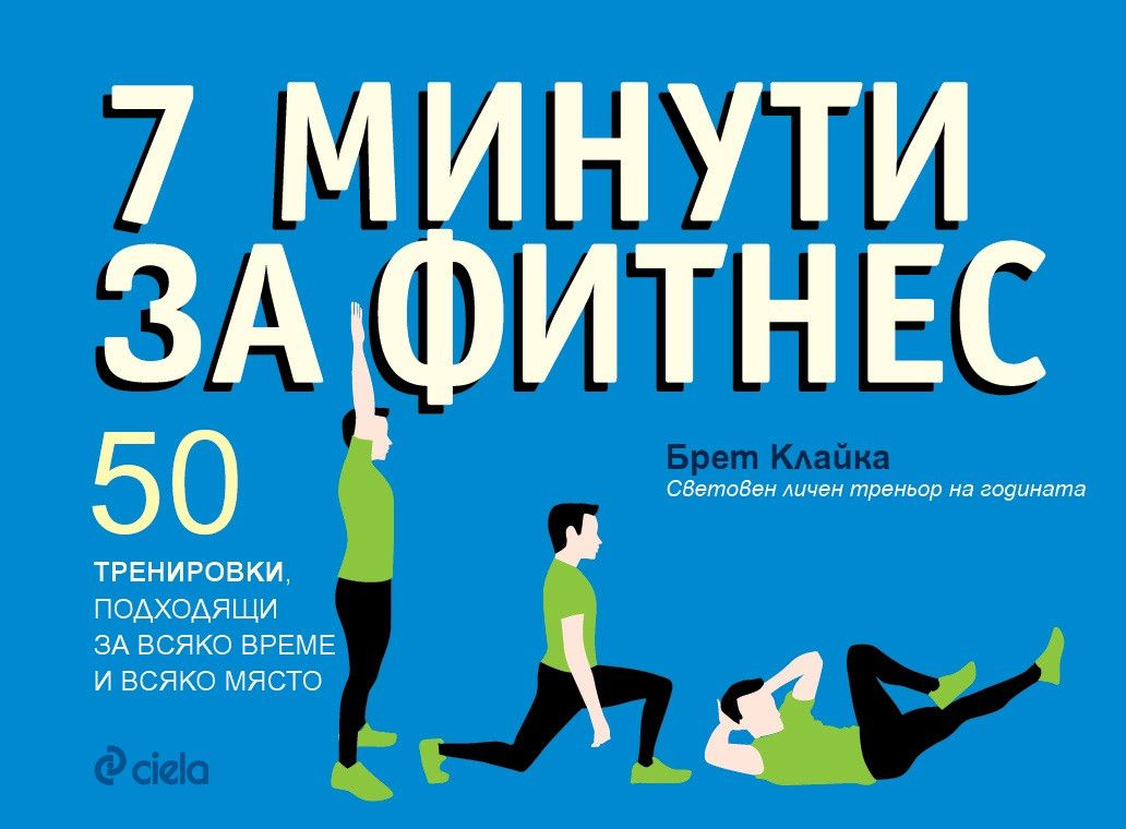 7 минути за фитнес - 1