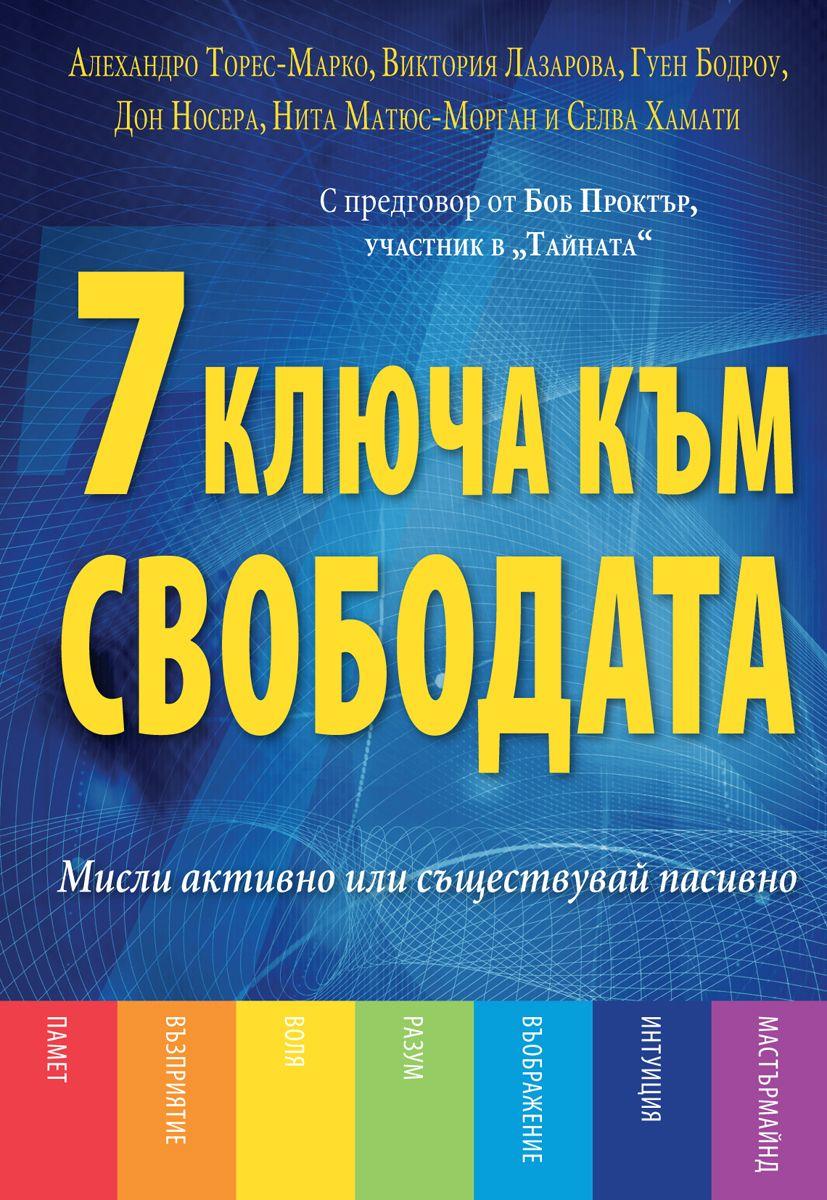7 ключа към свободата - 1