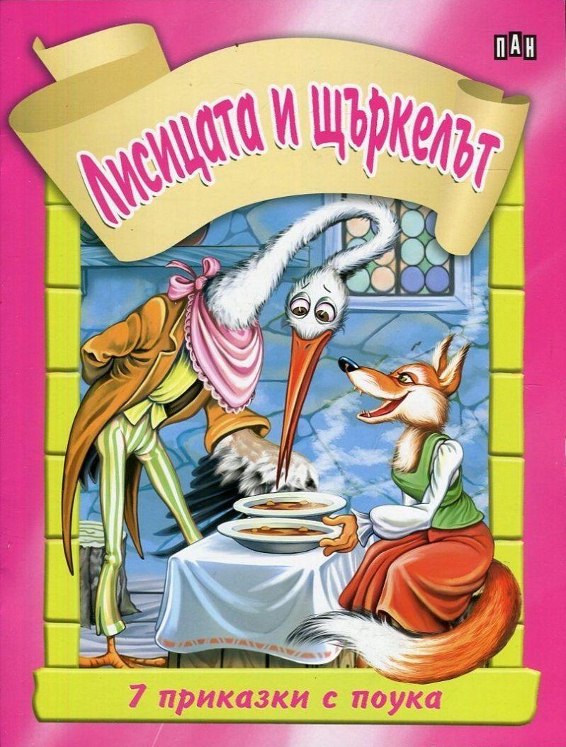 7 приказки с поука: Лисицата и щъркелът - 1