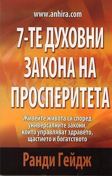 7-те духовни закона на просперитета - 1