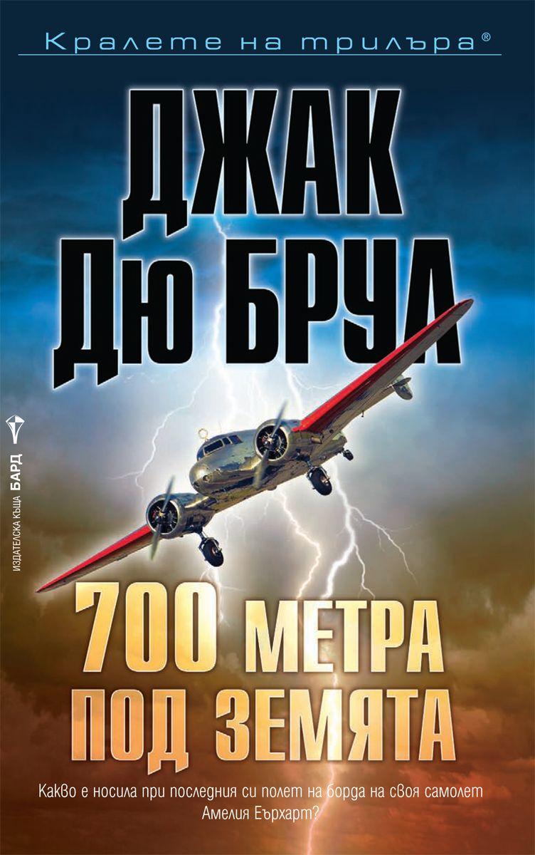700 метра под земята - 1