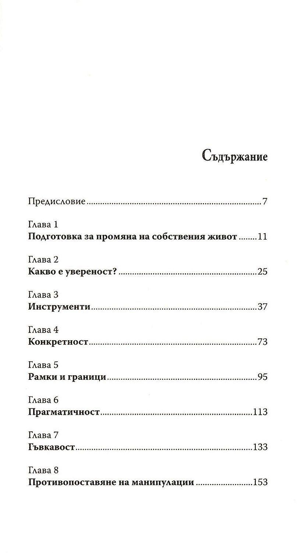 73-nachina-da-ste-uvereni-v-sebe-si-5 - 6