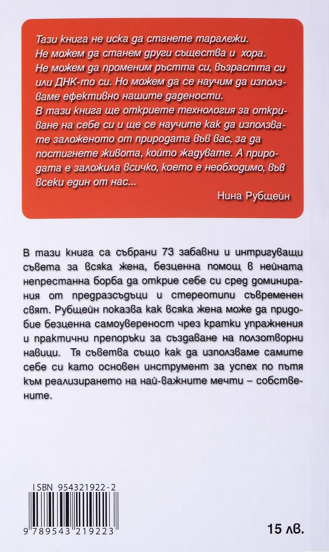 73-nachina-da-ste-uvereni-v-sebe-si-1 - 2
