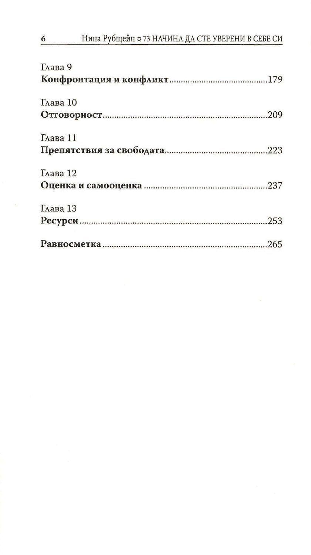 73-nachina-da-ste-uvereni-v-sebe-si-6 - 7