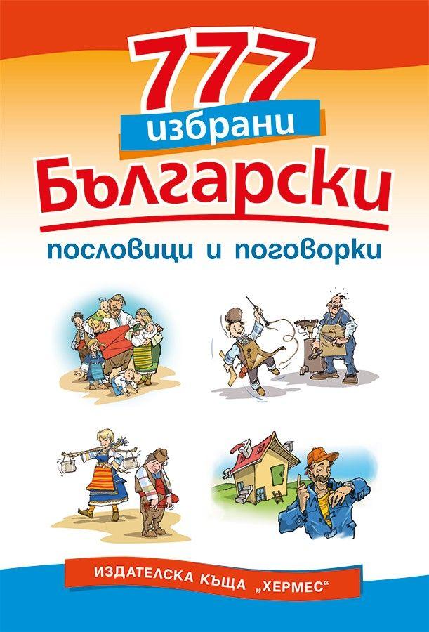 777 избрани български пословици и поговорки - 1