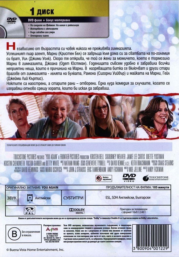Пак ли ти (DVD) - 3