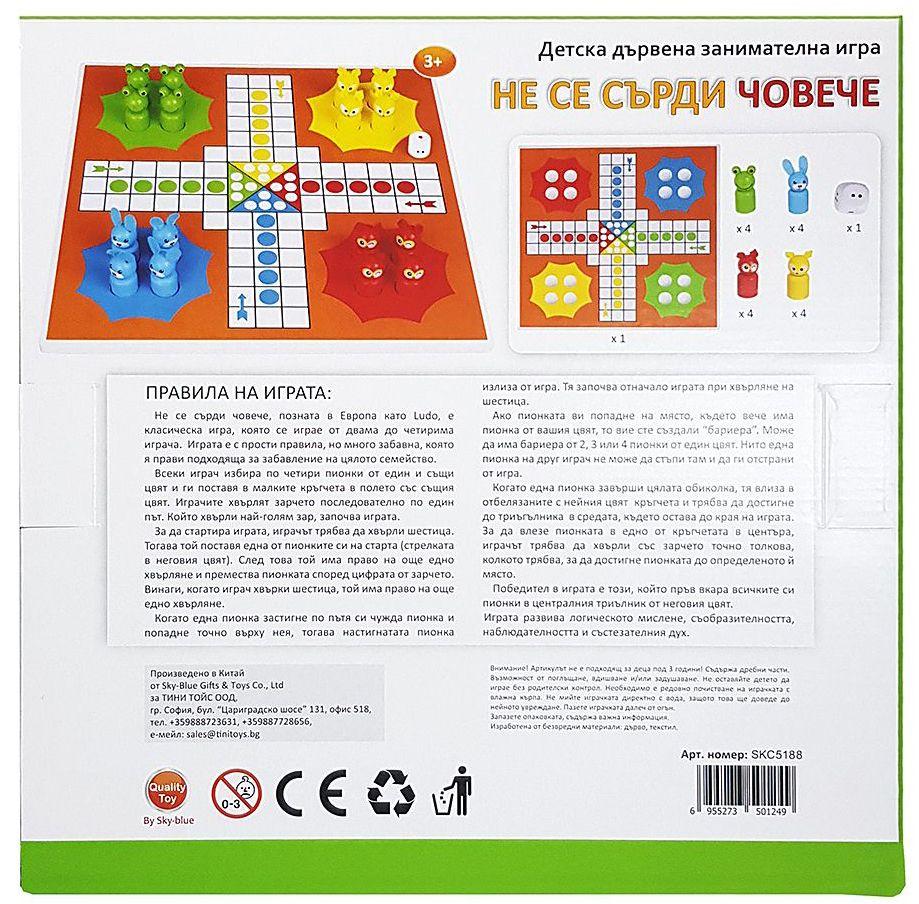 Детска игра Не се сърди човече Животни, от дърво - 3