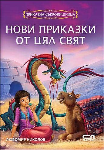 Приказна съкровищница: Нови приказки от цял свят - 1