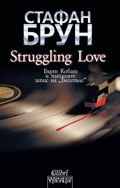 Struggling Love. Бърт Кобат и тайният запис на Бийтълс - 1