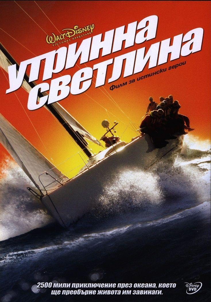 Утринна светлина (DVD) - 1
