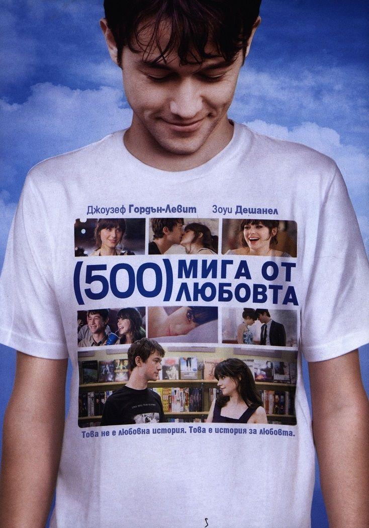 500 мига от любовта (DVD) - 1