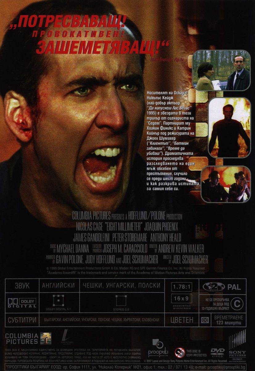 8мм (DVD) - 3