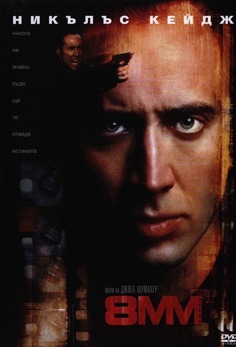 8мм (DVD) - 1