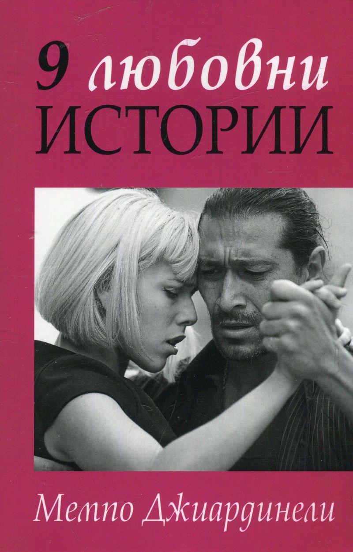 9 любовни истории - 1