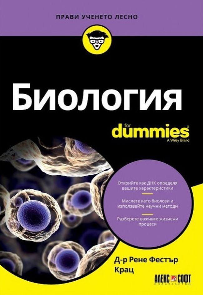 Биология For Dummies - 1