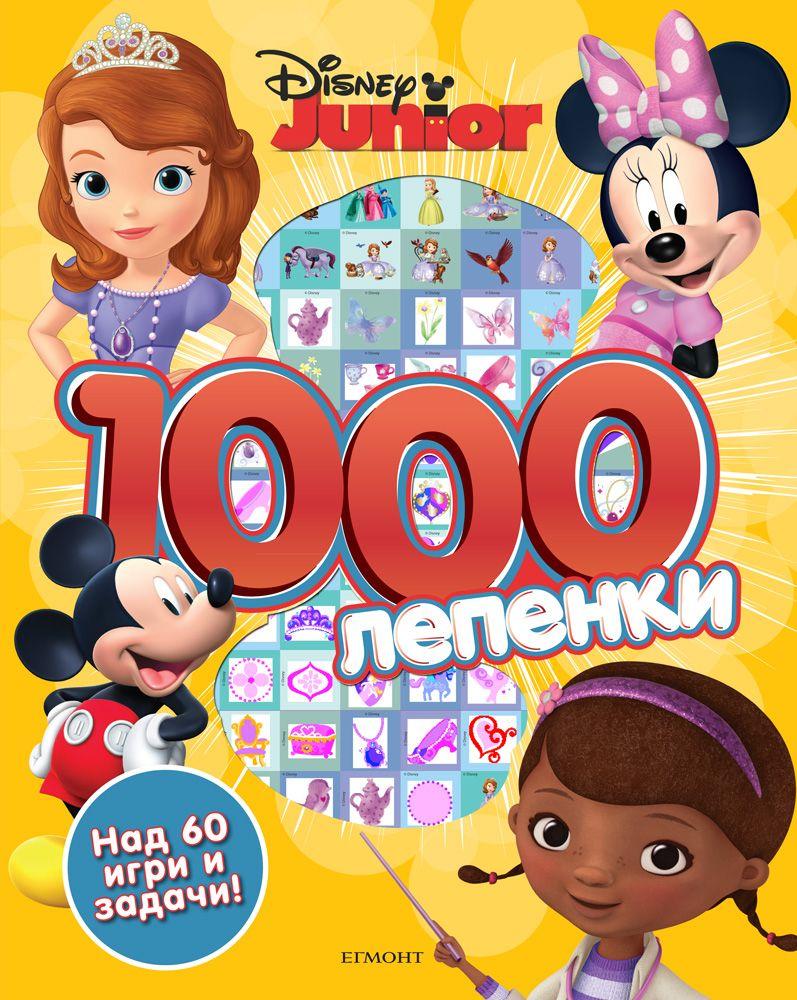 1000 лепенки: Дисни Джуниър - 1