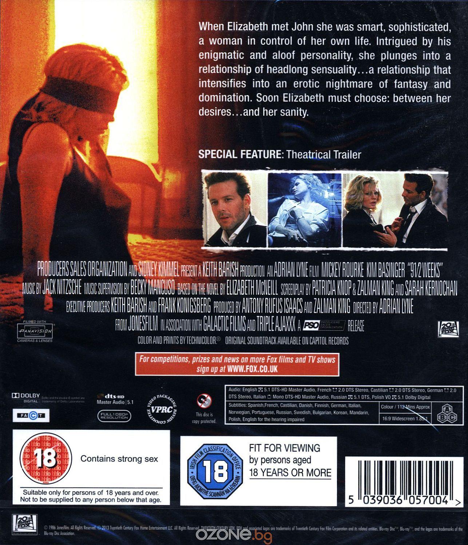Девет седмици и половина (Blu-Ray) - 2