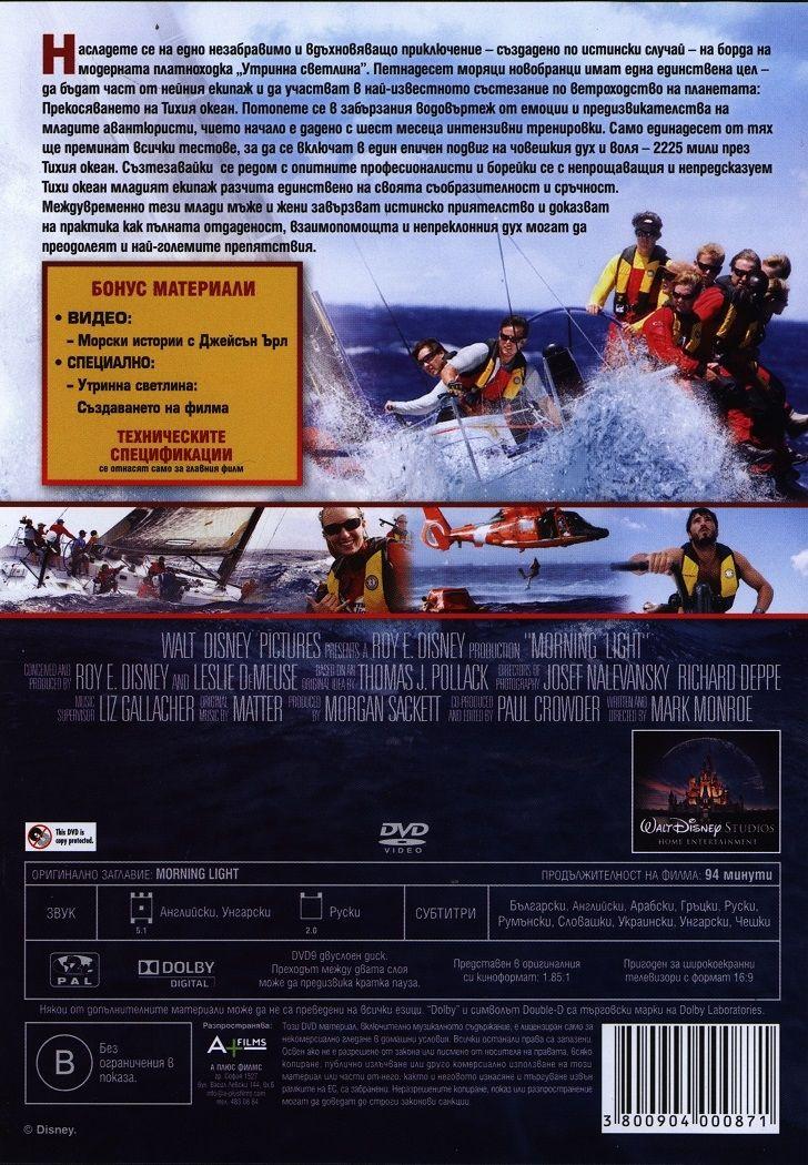 Утринна светлина (DVD) - 3